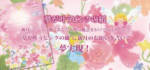 夢が叶うピンクの紙 新月の願い 遠藤真里佳