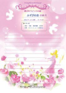 夢が叶うピンクの紙® 新月の願い 夢が叶う研究所