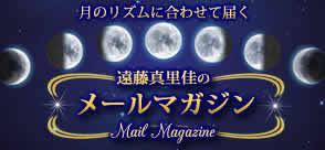 遠藤真里佳のメールマガジン