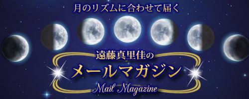 ピンクの紙夢実現術 遠藤真里佳のメールマガジン