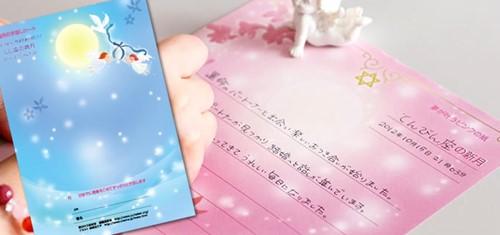 ピンクの紙夢実現術 新月のお願い書き方