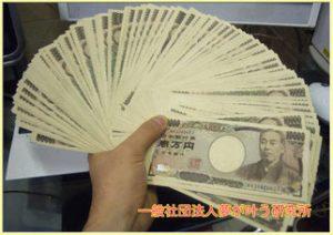 100万円の臨時収入