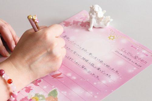 夢が叶うピンクの紙