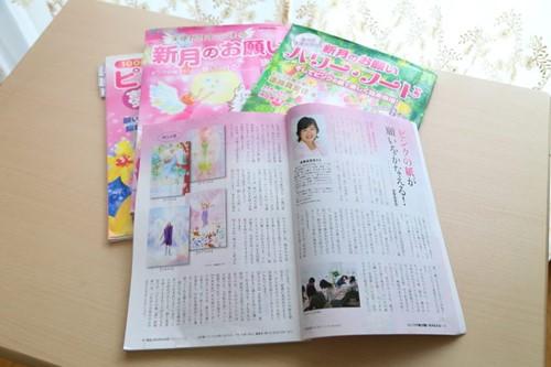 遠藤真里佳の著書3冊 ピンクの紙で新月の願いが叶う