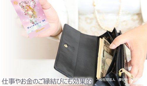 夢が叶う研究所 ヴィーナスのお財布パワーカード
