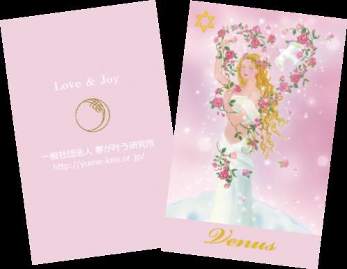 ヴィーナスのカード