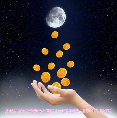 月のリズムで豊かになる