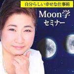 Moon学セミナー