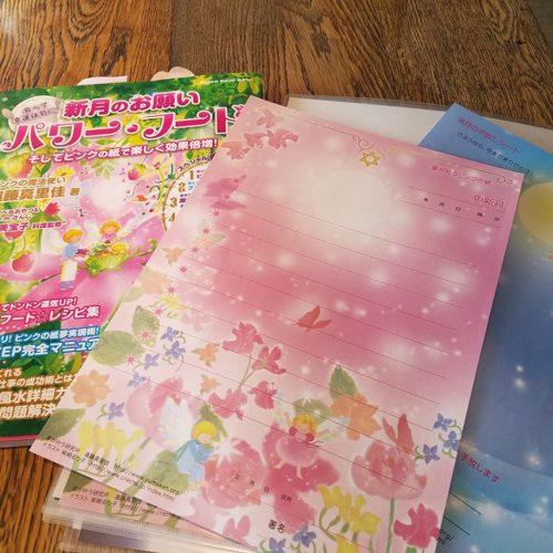 ピンクの紙 パワーフード