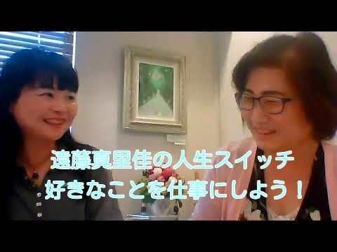 遠藤真里佳の人生スイッチ