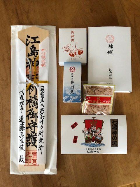 江の島神社 正式参拝