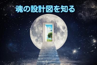 Moon学 魂の設計図を知る