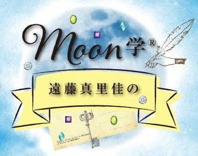 遠藤真里佳のMoon学