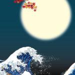 お月見 大波と満月