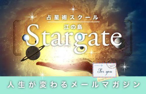 江の島Stargate メールマガジン