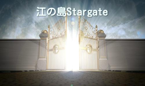 占星術スクール 江の島Stargate