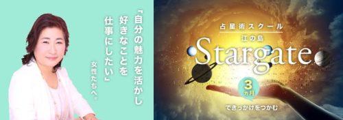 占星術スクール江の島Stargate