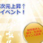 木星ミラクルイベント1108