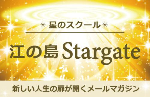 江の島Stargate メルマガ