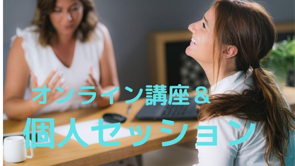 遠藤真里佳のオンライン講座 個人セッション