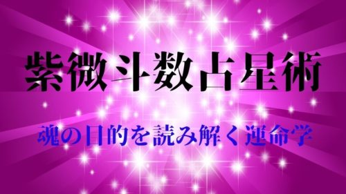 紫微斗数占星術