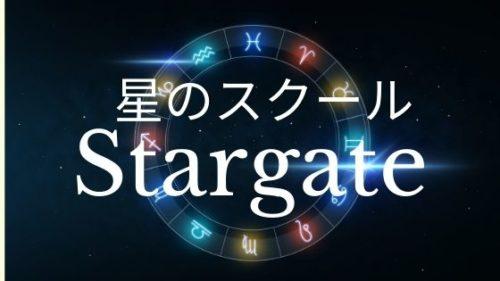 星のスクールStargateのバナー