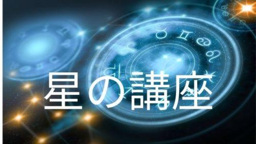 Stargate星の講座