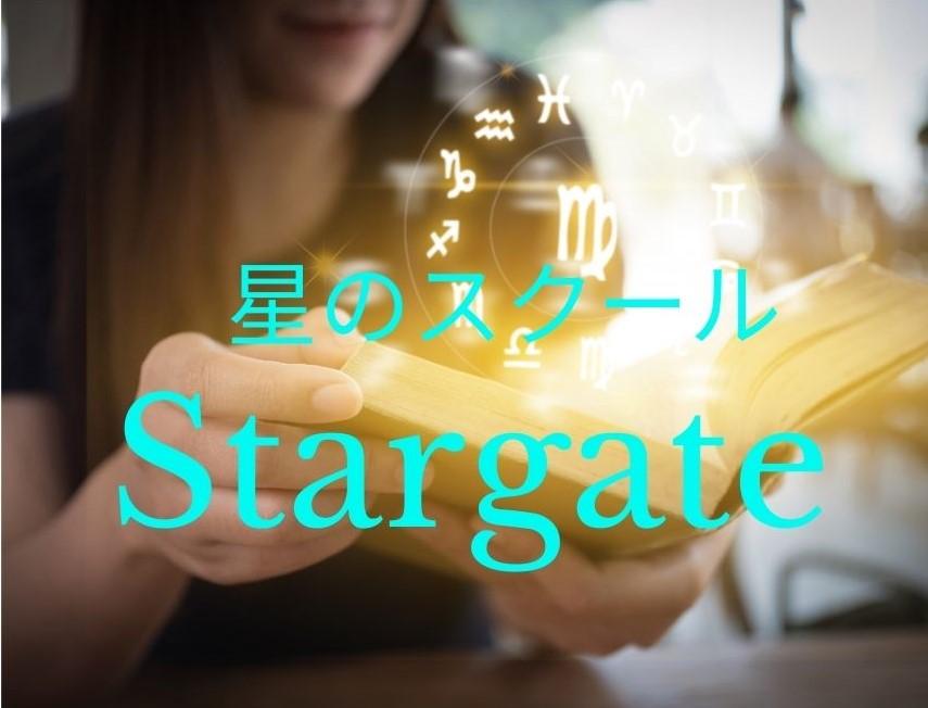 星のスクールStargate