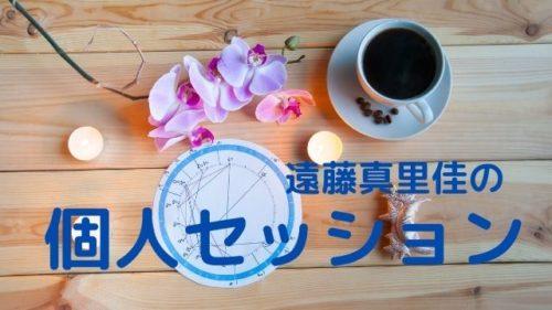 遠藤真里佳の個人セッション