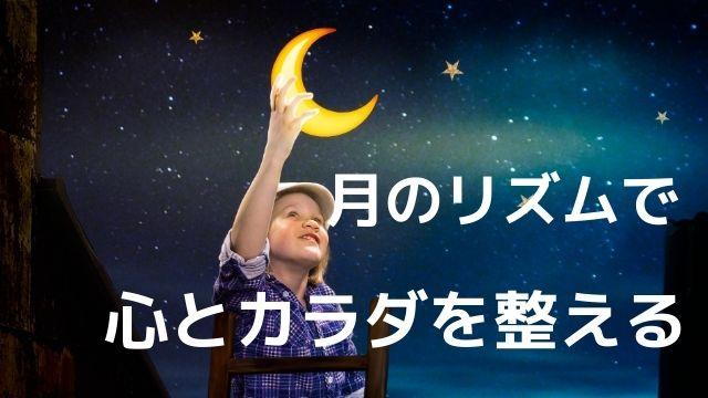 月のリズムを活用して心とカラダを整える