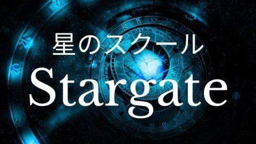 星のスクールstargateのご紹介です