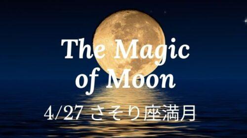 さそり座満月