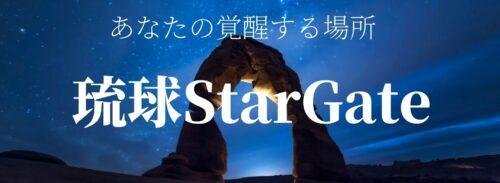 琉球Stargate