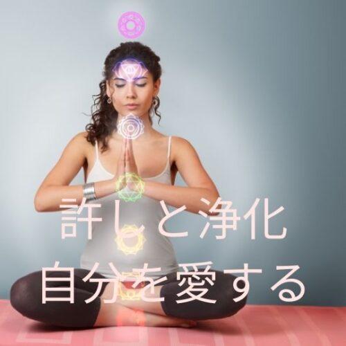 チャクラ瞑想セット