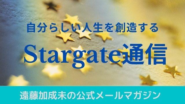 遠藤加成未のメールマガジン