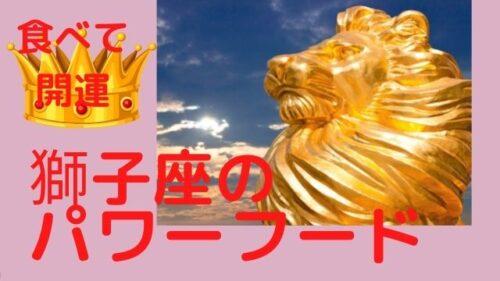 獅子座のパワーフード