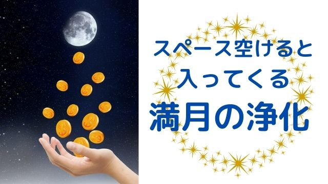 満月の浄化