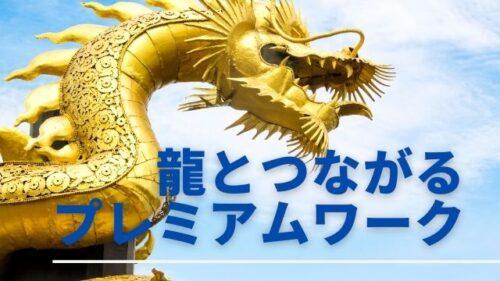 龍とつながるプレミアムワーク