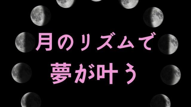 月のリズムで夢が叶う